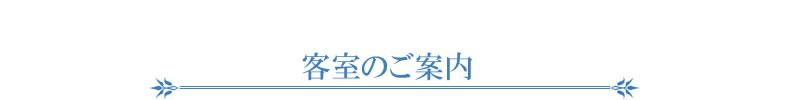 ウエストコート奄美Ⅱ客室